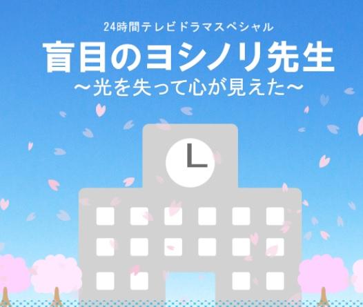 24時間テレビドラマ「盲目のヨシノリ先生」.jpg