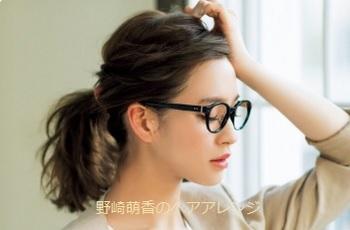 野崎萌香のヘアアレンジ.jpg